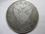 Монета рубль 1807 photo 1