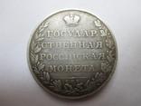 Монета рубль 1807 photo 2