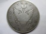 Монета рубль 1807 photo 4