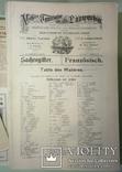 1916 Полный курс для самостоятельного изучения французского языка photo 6