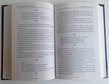 Книга Предсказания Нострадамуса.  Харьков, 2015 г., фото №7