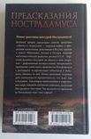 Книга Предсказания Нострадамуса.  Харьков, 2015 г., фото №9