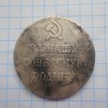 Медаль Партизану 1 степени