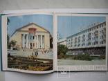 """Феодосия"" фотоальбом 1970 год, фото №5"