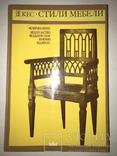 Стили мебели, фото №12