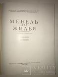 1955 Киев Мебель для Жилья Альбом Декор, фото №9