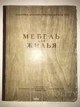 1955 Киев Мебель для Жилья Альбом Декор, фото №10