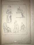 1879 Археология Нумизматика Одесские Древности, фото №5