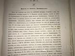1879 Археология Нумизматика Одесские Древности, фото №6