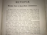 1879 Археология Нумизматика Одесские Древности, фото №7