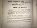 1879 Археология Нумизматика Одесские Древности, фото №8