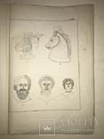 1879 Археология Нумизматика Одесские Древности, фото №11