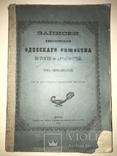 1879 Археология Нумизматика Одесские Древности, фото №12