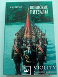 Воинские ритуалы. Истори возникновения и развития. 1986г.