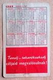 Венгерский календарик 69 г., фото №3