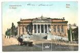 Київ. Міський музей.