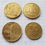 Гривна 1996 года 3 шт. И 50 копеек 1995 год photo 3