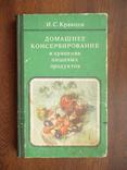 """Кравцов """"Домашнее консервирование и хранение пищевых продуктов"""" 1986р., фото №2"""