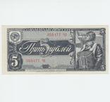 5 рублей 1938 года photo 1