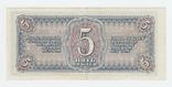 5 рублей 1938 года photo 2