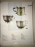 Каталог Серебра с клеймами Дорогое исполнения коллекционерам, фото №8
