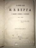 1873 О Польских заговорах книга во всех каталогах редкостей, фото №2