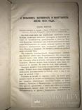 1873 О Польских заговорах книга во всех каталогах редкостей, фото №3