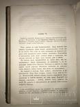 1873 О Польских заговорах книга во всех каталогах редкостей, фото №5