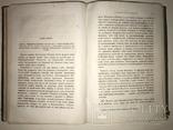 1873 О Польских заговорах книга во всех каталогах редкостей, фото №6