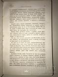 1873 О Польских заговорах книга во всех каталогах редкостей, фото №7