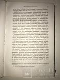 1873 О Польских заговорах книга во всех каталогах редкостей, фото №10