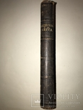 1873 О Польских заговорах книга во всех каталогах редкостей, фото №13