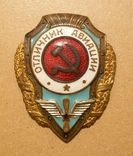 Нагрудный знак «Отличник Авиации», одной строкой photo 1