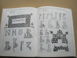 М. В. Большаков  Декор и орнамент в книге, фото №3