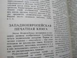 М. В. Большаков  Декор и орнамент в книге, фото №7