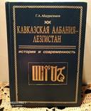 Кавказская Албания-Лезгистан. История Лезгин.