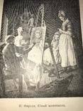 1928 Русская Живопись в 18 веке