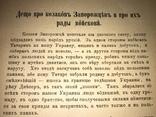1884 Козаки Песни Этнография Украины