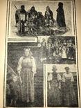 1926 Практическое Изучение Быта Народов с 12 рисунками