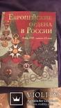 Большой альбом Европейские ордена в России конец 17 начало 20 ст., фото №2
