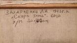 """""""Скоро зима"""", Л. Захарченко, 2010 г., 80 *100 см. photo 6"""