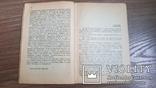 W płomieniach: Lwów w lecie 1914  Jerzy Bandrowski 1917 р., фото №6