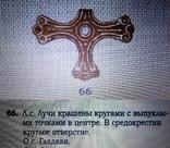 Крест скандинавский на реставрацию в серебре.(R7 В.Нечитайло) photo 2