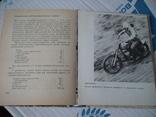 Вчись фотографувати 1972р., фото №5