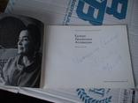 Ирануи Асламазян (альбом) 1974р. + можливо автограф художника, фото №3