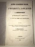 1849 История Учебных Заведений с 1715 по 1828