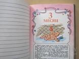Ребенок и уход за ним Б.Спок +Книга для записей, фото №12