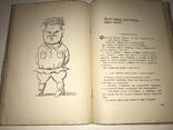 1935 Литературные Пародии Карикатуры