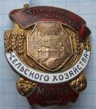 ОСХ МЗ СССР photo 1