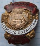 ОСХ МЗ СССР photo 2